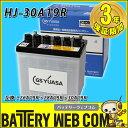 送料無料 30A19R 自動車 バッテリー GS ユアサ H...