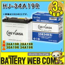 送料無料 34A19R (ボルトナット端子) 自動車 バッテリー GS ユアサ HJシリーズ HJ-34A19R
