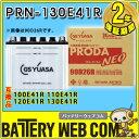 送料無料 130E41R 大型車 自動車 バッテリー GS ユアサ PRODA NEO 2年保証 PRN-130E41R / 95E41R / 105E41R / 115E41R / 120E41R 互換