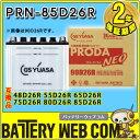 送料無料 85D26R 大型車 自動車 バッテリー GS ユ...