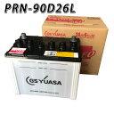 送料無料 90D26L 大型車 自動車 バッテリー GS ユアサ PRODA NEO 2年保証 PRN-90D26L / 55D26L / 65D26L / 75D26L / 80D26L / 85D26L 互換