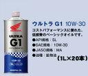 【 ポイント5倍 2019/11/11 0時〜2019/11/12 24時 】 Honda オイル 純正 ウルトラ G1 10W-30 1L×20本入り【鉱物油】 ホンダ バイク オートバイ 単車 オイル