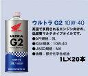 Honda オイル ウルトラ G2 10W-40 1L×20本入り【部分化学合成油】 ホンダ バイク オートバイ 単車 オイル