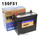 150F51 ヘキサ HEXA 自動車 用 バッテリー 車 115F51 130F51 135F51 互換