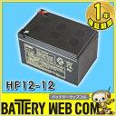 日本製 国産 HF12-12 日立 ( 新神戸電機 )小型制御弁式鉛蓄電池 バッテリー UPS 無停電電源 CATV 防災 防犯システム機器 非常 灯 HF12ー12 0824楽天カード分割 05P03Dec16
