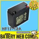 日本製 国産 HF17-12A 日立 ( 新神戸電機 )小型制御弁式鉛蓄電池 バッテリー UPS 無停電電源 CATV 防災 防犯システム機器 非常 灯 HF17ー12A