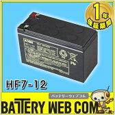 日本製 国産 HF7-12 日立 日立化成 ( 新神戸電機 ) 小型制御弁式鉛蓄電池 バッテリー UPS 無停電電源 CATV 防災 防犯システム機器 非常 灯 HF7ー12 02P29Aug16