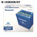 送料無料 125D26R パナソニック カオス バッテリー N-125D26RC6 自動車 バッテリー 3年保証 Panasonic CAOS 車 75D26R 80D26R 85D26R 90D26R 95D26R 115D26R 互換
