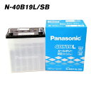 あす楽 送料無料 40B19L パナソニック SB バッテリー 自動車 用 バッテリー 2年保証 車 Panasonic 40B19LSB 34B19L 38B19L 互換 【sswf1】