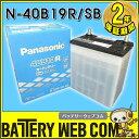 あす楽 送料無料 40B19R パナソニック SB バッテリー 自動車 用 バッテリー 2年保証 車 Panasonic 40B19RSB 34B19R 38B19R 互換 【sswf1】