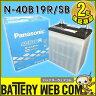 あす楽 送料無料 40B19R パナソニック SB バッテリー 自動車 用 バッテリー 2年保証 車 Panasonic 40B19RSB 34B19R 38B19R 互換 【sswf1】 0824楽天カード分割