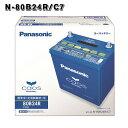 送料無料 80B24R パナソニック カオス バッテリー 自動車 3年保証 Panasonic CAOS N-80B24RC6 車 46B24R 50B24R 55B24R 60B24R 65B24R …