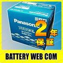 送料無料 75D23L パナソニック Panasonic 自動車 用 バッテリー 2年保証 SBシリーズ 車 55D23L 65D23L 70D23L 互換