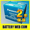 送料無料 85D26R パナソニック SB バッテリー 自動車 用 バッテリー 2年保証 車 Panasonic 85D26RSB 55D26R 65D26R 75D26R 80D26R 互換 0824楽天カード分割