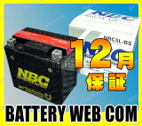 5L-BS NBC バイク バッテリー 傾斜搭載不可 オートバイ YTX5L-BS 互換 バッテリ- 単車 【sswf1】 【RCP】 P12Sep14