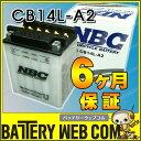 送料無料 CB14L-A2 NBC バイク バッテリー オートバイ YB14L-A2 FB14L-A2 互換 単車 【sswf1】 CB14LーA2 0824楽天カード分割 05P03Dec16
