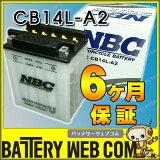送料無料 CB14L-A2 NBC バイク バッテリー オートバイ YB14L-A2 FB14L-A2 互換 単車 【sswf1】 CB14LーA2