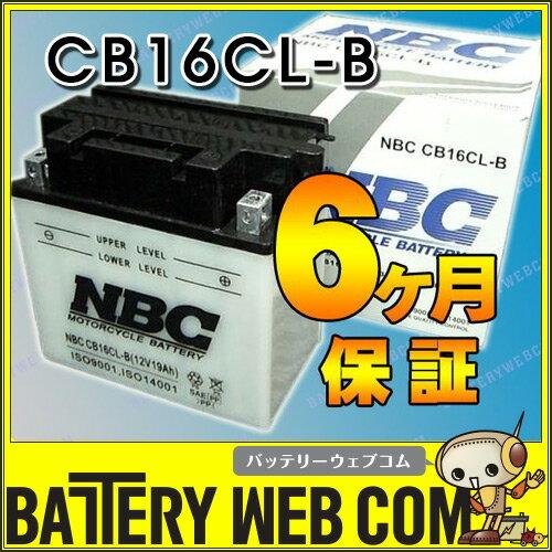 NBC-CB16CL-B