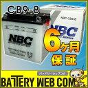 送料無料 CB9-B NBC バイク バッテリー オートバイ YB9-B FB9-B 互換 単車 【sswf1】 CB9ーB