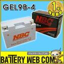 送料無料 GEL9B-4 NBC バイク ゲル バッテリー ( 高性能密閉 ) 傾斜搭載可 横置き可能 12月保証 互換GT9B-4 FT9B-4 【sswf1】 GEL9Bー4 0824楽天カード分割 05P03Dec16
