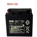 日本製 国産 HP24-12A 日立 日立化成 ( 新神戸電機 ) 小型制御弁式鉛蓄電池 バッテリー UPS 無停電電源 防災 防犯システム機器 非常 灯 太陽光 ソーラー 発電 HP24ー12A