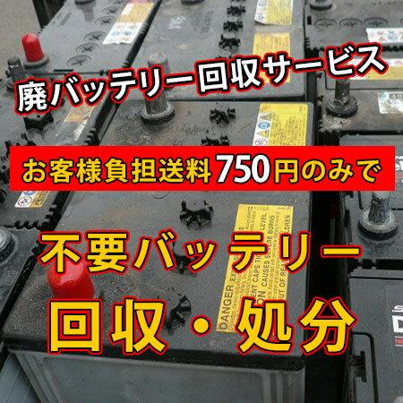 不要バッテリー回収サービス 廃棄バッテリー 回収 チケット 【宅配運送費+廃棄処分費用込み…...:amcom:10040776