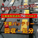 A fare only as for 750 yen! Unnecessary battery collection service slip [delivery to home shipping expenses + disposal facility expense free of charge] free shipping [RCP] 05P11Jun13 [after20130610]