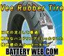 ��8/27��λ�ۥ����� 8090-10 44J TL 10�ܥ��å� VRM146 Vee Rubber �Х��� �����ȥХ� ��������...