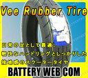 ������ 9090-10 50J TL 1�� VRM146 10�ܥ��å� Vee Rubber �Х��� �����ȥХ� ���������� ���塼�֥쥹������ ���嶦��