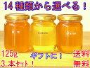 送料無料!!選りどり世界の蜂蜜125g入り3本セットは