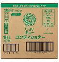 【送料無料】キュー コンディショナー 10L 業務用空容器別売り コック別売り
