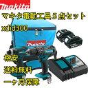 マキタ 18V インパクトドライバー ドリル ドライバー 充電器 バッテリー ツールバッグ 電動工具 5点 セット 日本仕様 純正 BL1830 BL1840 BL1850 makita