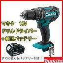 マキタ 18V ドリル ドライバー + 純正 バッテリー BL1830 セット インパクト 充電器 18V 充電式 makita 電動工具 BL1840 BL1850 BL1815 人気 充電 工具
