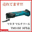 マキタ 18V マルチツール 万能ツール TM51DZ 同等品 充電式 (本体のみ) TM50DZ後継機