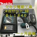 マキタ インパクト ドライバー 18V TD149 同等 純正 バッテリー BL1840 4点セット専用ケース バッテリーカバー付 / 工具箱 makita BL1840 BL1850