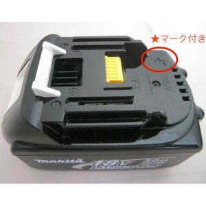送料無料!!マキタリチウムイオンバッテリー純正18V+急速充電器セット/makita