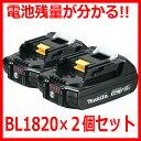 マキタ バッテリー 18V BL1820 純正 2個 セット2.0Ah リチウムイオン BL1830 BL1840 BL1850 makita 電動工具 インパクト ドリル 正規品