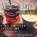 TEA & COFFEE 福袋:Lucky Bag 2019...
