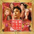 【J−POP/歌謡曲:オムニバス】嫌われ松子の歌たち (CD) (Aポイント付)