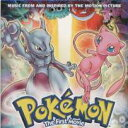 【Aポイント+メール便送料無料】ポケモン・ザ・ファースト・ムービー Soundtrack / Pokemon The First Movie (輸入盤CD)