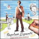 【メール便送料無料】Soundtrack / Napoleon Dynamite (輸入盤CD)