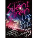 【メール便送料無料】 Silent Siren / Live Tour 2013冬〜サイサイ1歳祭 この際遊びに来ちゃいなサイ!〜@Zepp DiverCity...