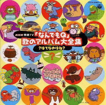 【メール便送料無料】CDツイン〜NHK「なんでもQ」歌のアルバム大全集〜?はてなのはね?[CD][2枚組]