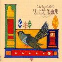 【メール便送料無料】こどものためのリコーダー名曲集 鈴木英之(BF)[CD]