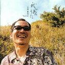 【メール便送料無料】大島保克 / 我が島ぬうた[CD]