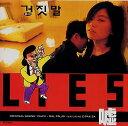 【メール便送料無料】「LIES / 嘘」オリジナル・サウンドトラック / タル・パラン feat.イ・パクサ[CD]