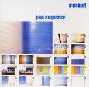 【メール便送料無料】mushpit / pop sequence[CD]