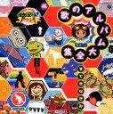 【メール便送料無料】CDツインNHK「むしまるQゴールド」歌のアルバム大全集〜すてきなきみ[CD][2枚組]