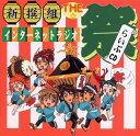【メール便送料無料】「新撰組インターネットラジオ」SIR☆THE祭 CD