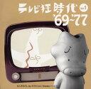 【メール便送料無料】テレビ狂時代 vol.1 '69〜'77[CD]